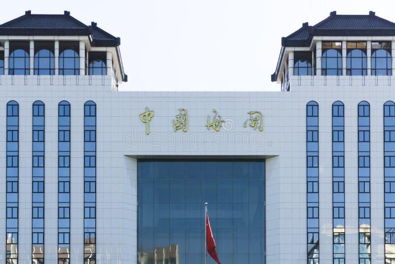 Construção da alfândega de China imagem de stock royalty free