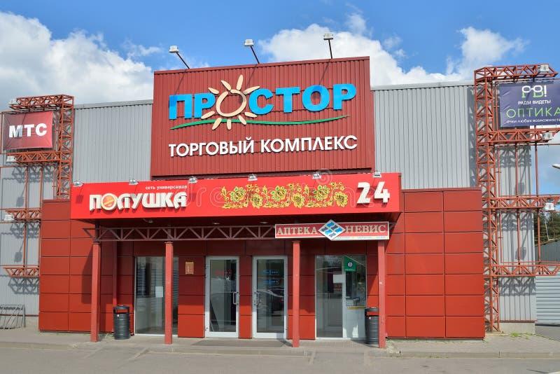 A construção do espaço do complexo de compra e do ácaro da loja em Vyritsa imagem de stock royalty free