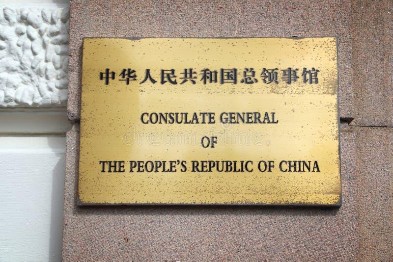 Consulado de China fotografía de archivo
