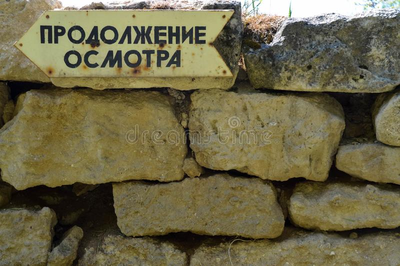 Continuation of inspection by russian language. Continuation of inspection - an old plate in Russian on the stone wall of an ancient masonry royalty free stock images