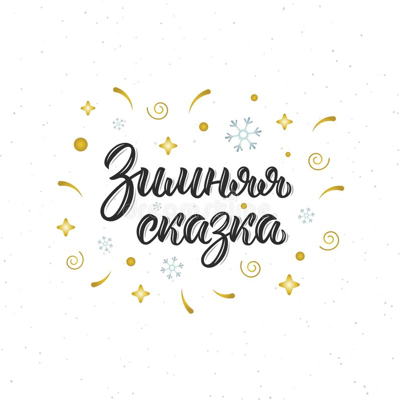 Conto de fadas do inverno Escova moderna que rotula citações no russo com elementos decorativos Citações caligráficas cirílicas e ilustração do vetor
