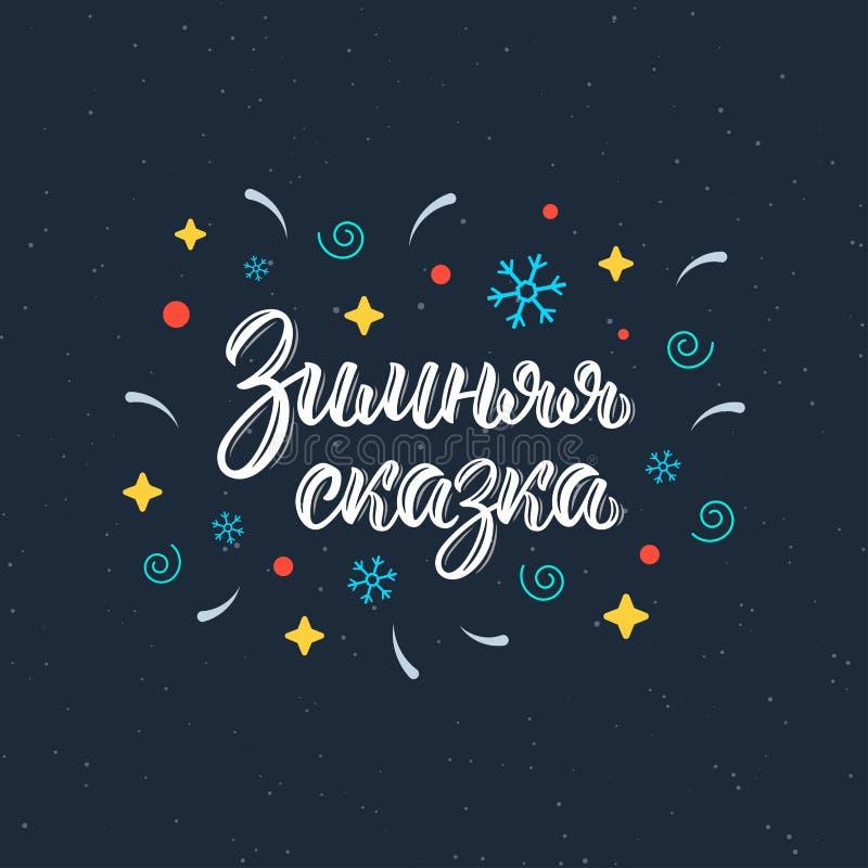 Conto de fadas do inverno Escova moderna que rotula citações no russo com elementos decorativos Citações caligráficas cirílicas n ilustração stock