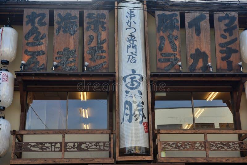 Contrassegno del Giappone Kobe Street Restaurant fotografie stock