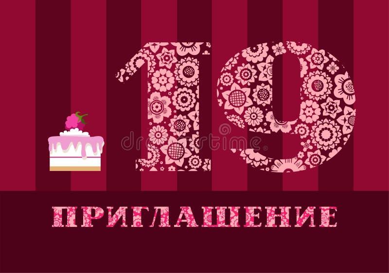 Convite, dezenove anos velho, bolo da framboesa, língua de russo, vetor ilustração stock