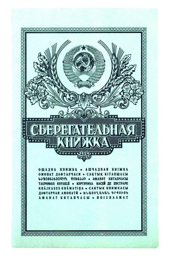 Copybook soviético das economias do vintage isolado, fotos de stock royalty free