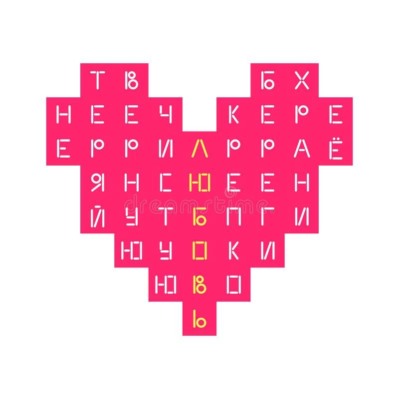 Corazón del pixel del vector Frase en ruso: no pierda el amor verdadero, puro, control encendido firmemente, lo guardan ilustración del vector