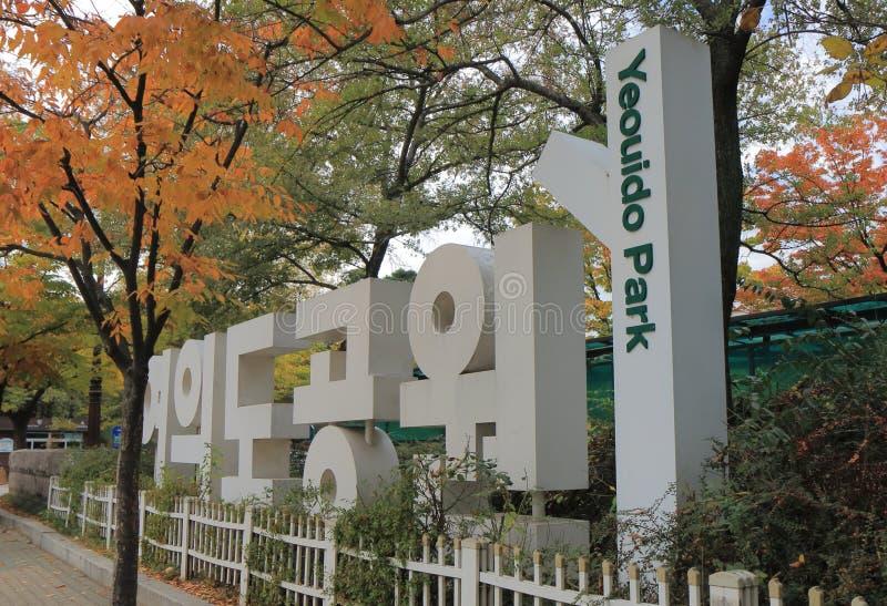 Corea del Sur de Seul del parque de Yeouido imágenes de archivo libres de regalías