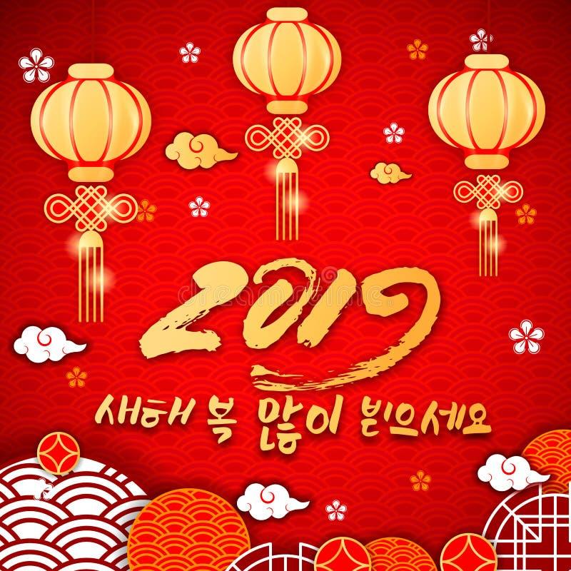 2019 coreanos tradicionales asiáticos desean jeroglíficos para traducir la Feliz Año Nuevo, linternas chinas, backgrou japonés co ilustración del vector