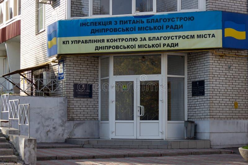 Cores de um sinal dentro da bandeira nacional acima da entrada à inspeção para a melhoria do Conselho Municipal de Dniprovsky fotos de stock royalty free
