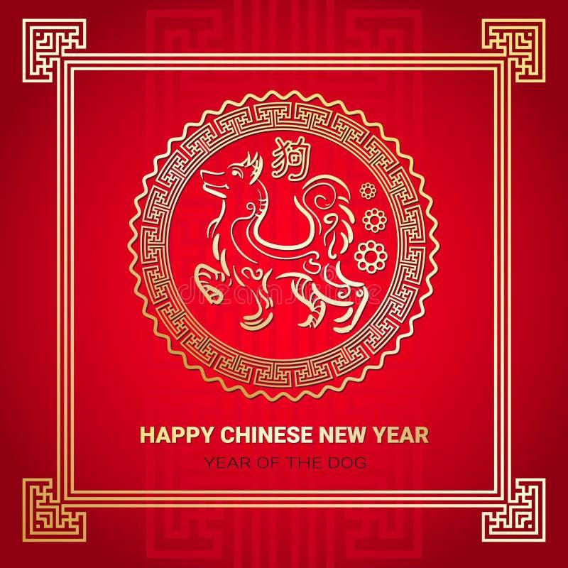 Cores vermelhas e douradas do símbolo lunar chinês feliz do cão do cartão 2018 do ano novo ilustração royalty free