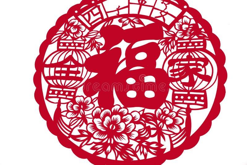Corte-carácter FU del papel chino foto de archivo libre de regalías