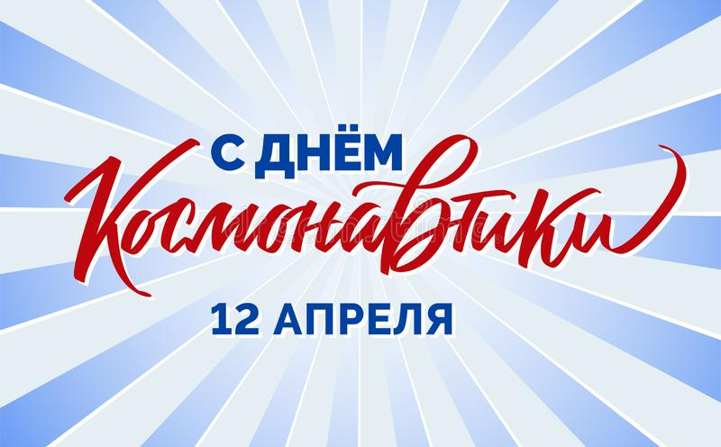 Cosmonautics day in russian - vector typography royalty free illustration