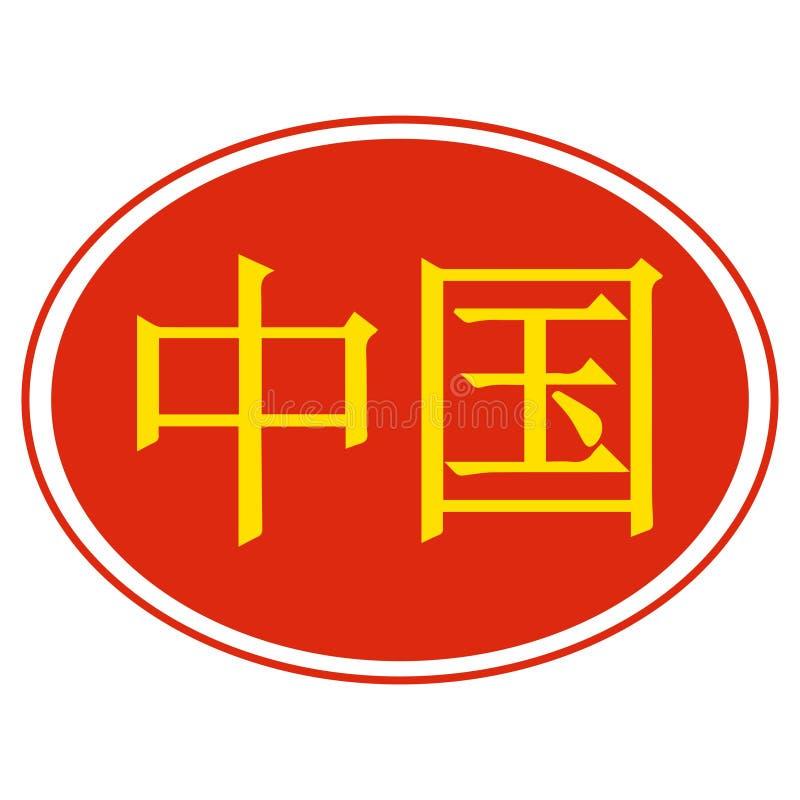 Couleur stylisée chinoise de mot d'hiéroglyphe sous le drapeau Chine, icône de vecteur faite dans la porcelaine illustration stock