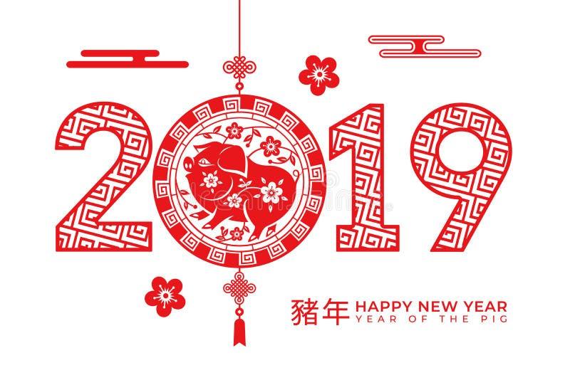 Coupe de papier de porc en tant que signe chinois de zodiaque de la nouvelle année 2019 illustration libre de droits