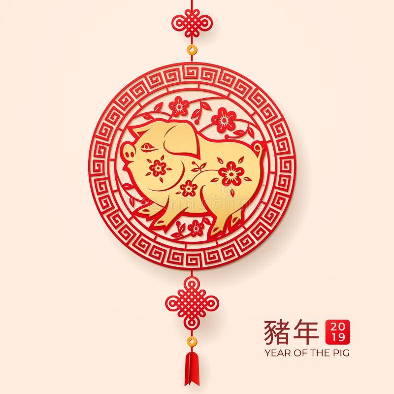 Coupe de papier de porc en tant que signe chinois de zodiaque de la nouvelle année 2019 illustration stock