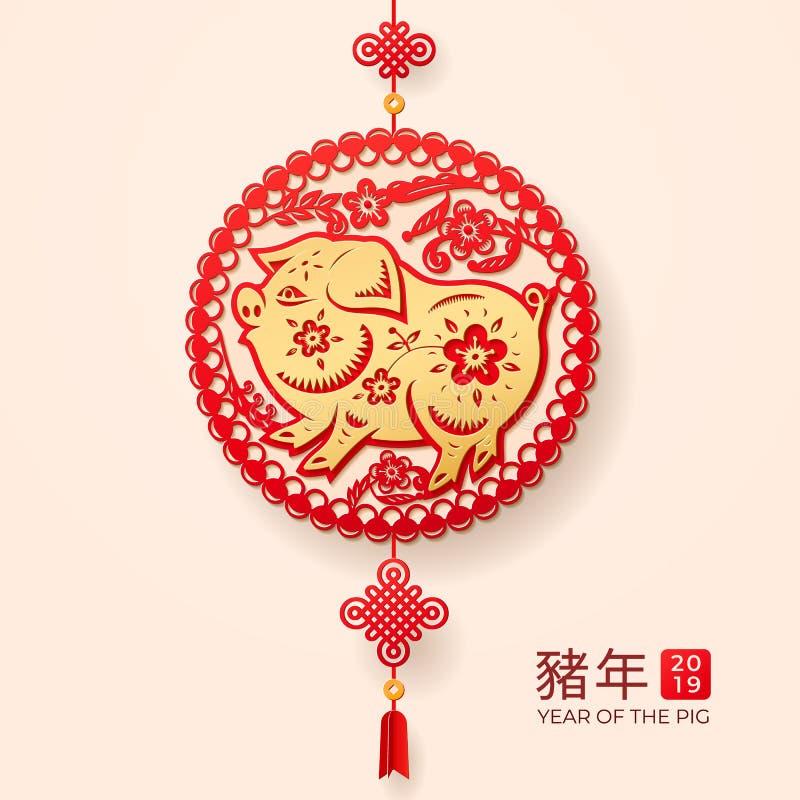 Coupe de papier de porc en tant que signe chinois de zodiaque de la nouvelle année 2019 illustration de vecteur