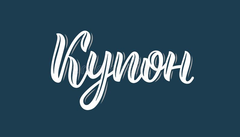 coupon Palavra da caligrafia no russo Gráficos da forma, cópia da arte para promoções Citações caligráficas cirílicas na tinta br ilustração royalty free