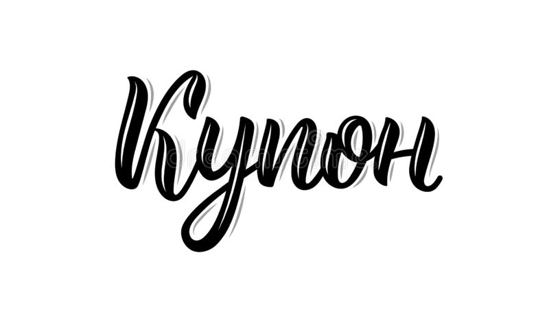 coupon Palavra da caligrafia da tendência no russo Gráficos da forma, cópia da arte para promoções Citações caligráficas cirílica ilustração royalty free