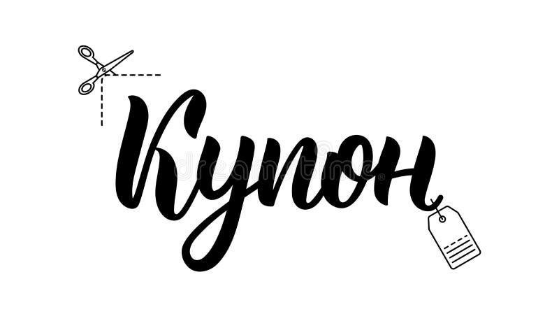 coupon Palavra moderna da caligrafia no russo Gráficos da forma, cópia da arte para promoções Citações caligráficas cirílicas em  ilustração royalty free