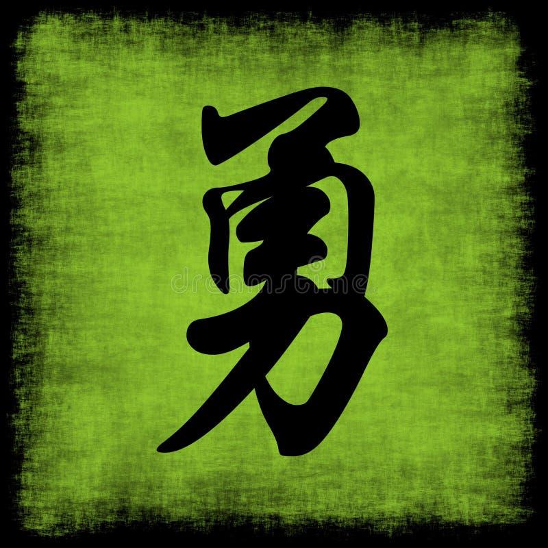 Courage Chinese Calligraphy Set stock illustration