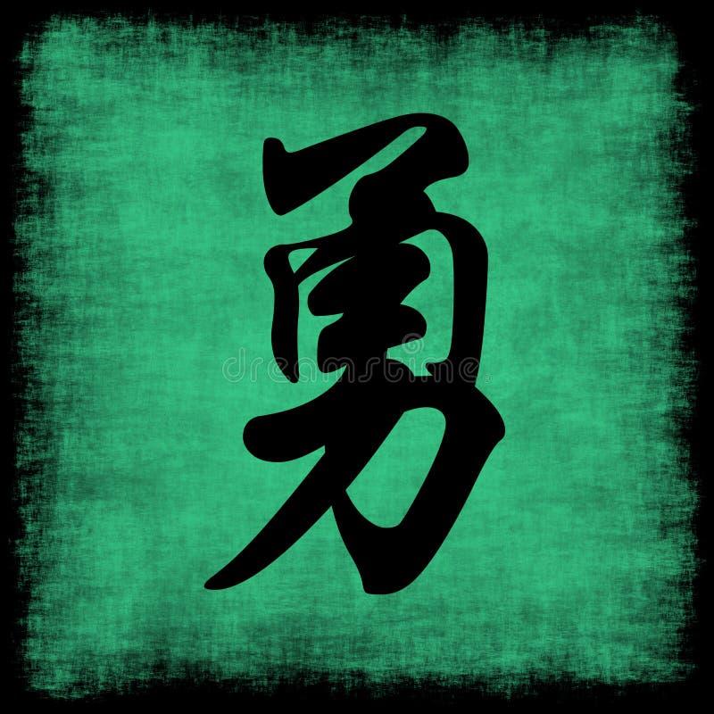 Courage Chinese Calligraphy Set. Courage Chinese Calligraphy Symbol Grunge Background Set stock illustration