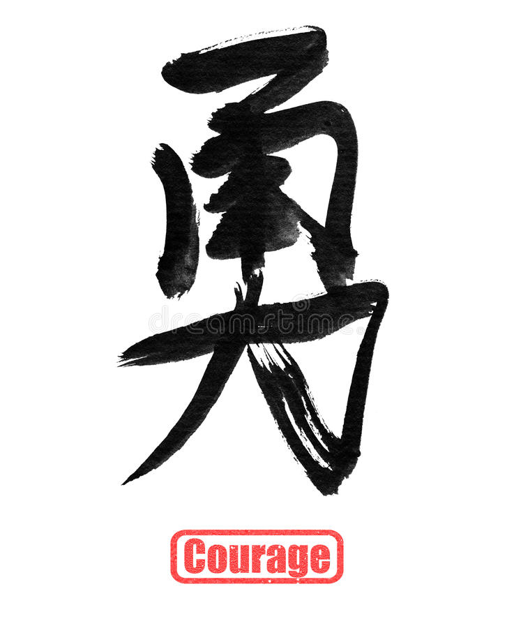 Courage, traditional chinese calligraphy. Art isolated on white background royalty free illustration