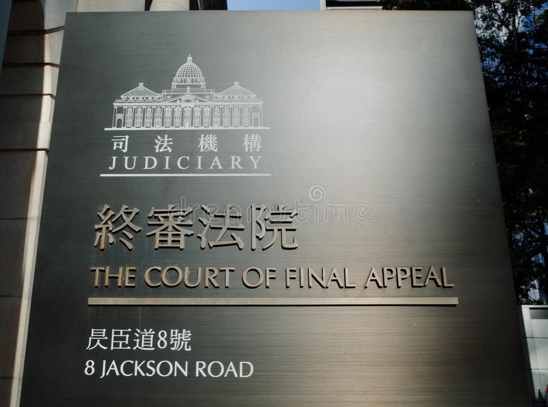 Court of Final Appeal, Hong Kong. The signage of the Court of Final Appeal at Central, Hong Kong stock photos