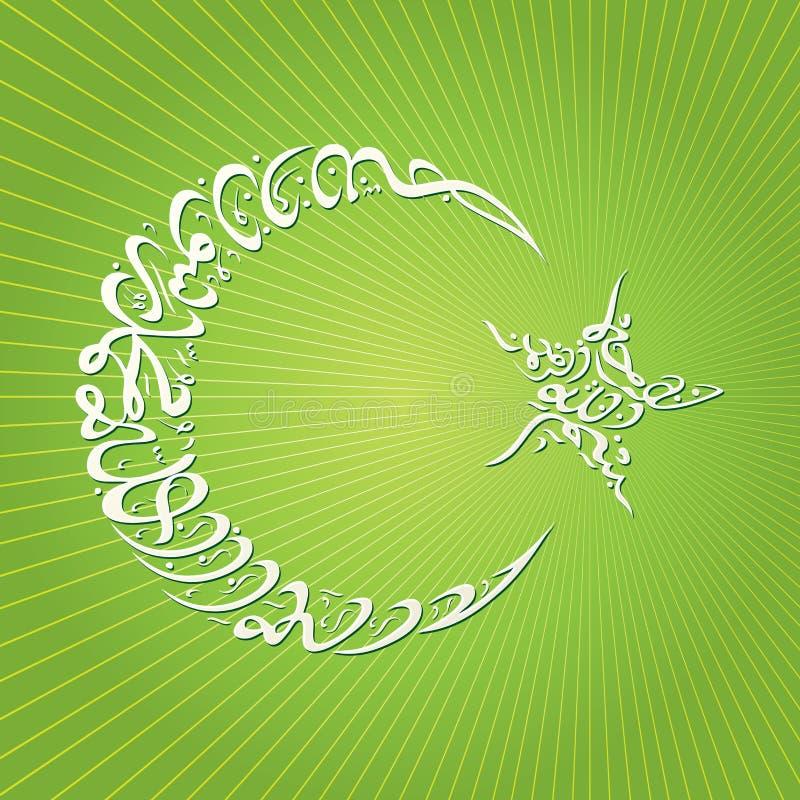Crescent-Star Calligraphy stock illustration