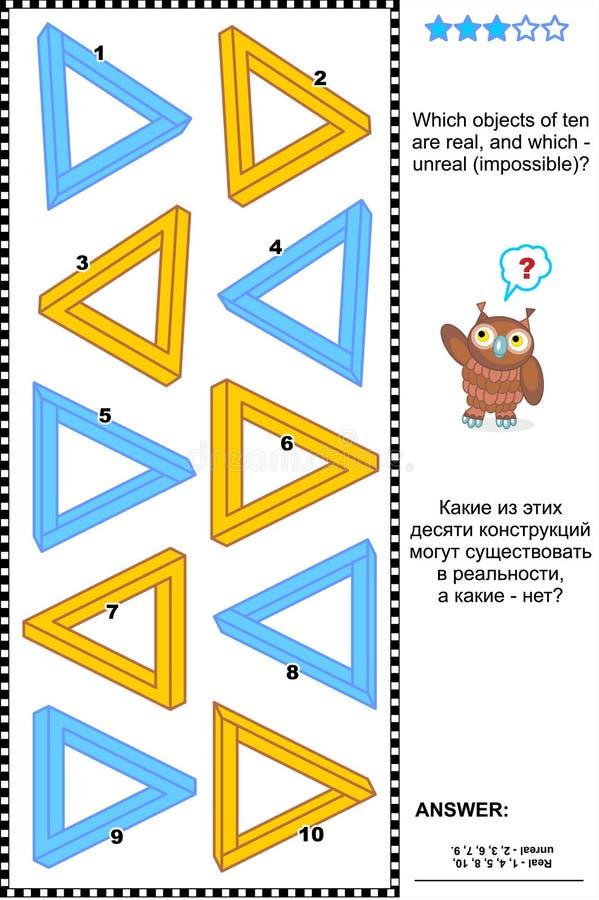 Criba imposible de la representación visual de los objetos ilustración del vector