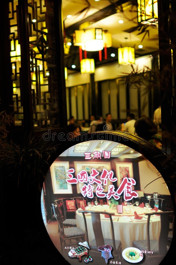 Download Crowed Chinese Restaurant In Jinli Editorial Stock Photo - Image of sichuan, chinese: 30440443