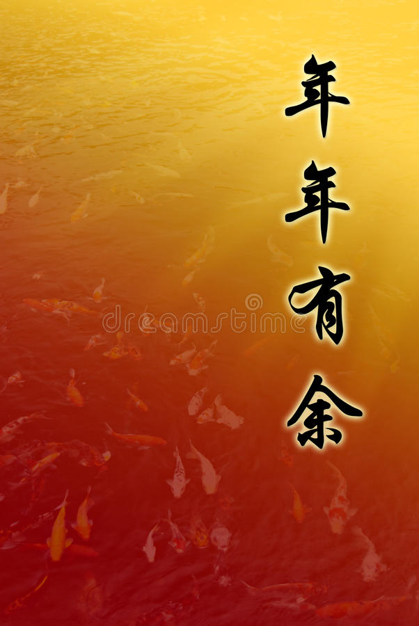 Cumprimento chinês do ano novo: Abundância ilustração royalty free