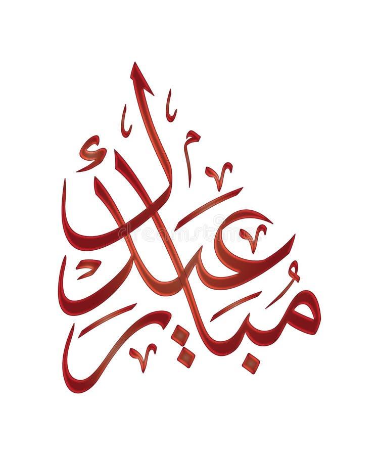 Cumprimento de Eid ilustração royalty free