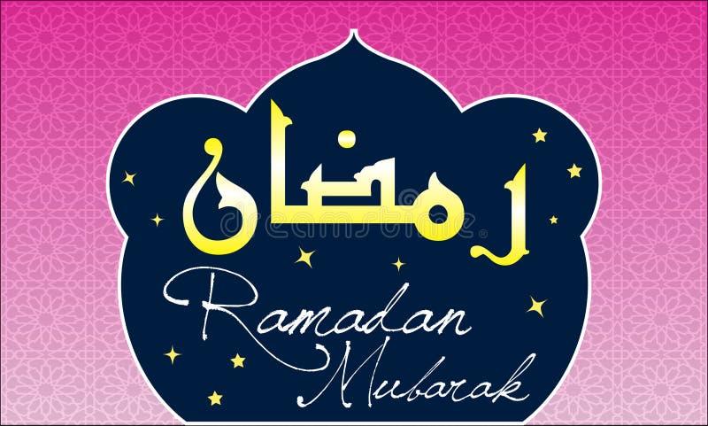 Cumprimentos da caligrafia de Ramadan Mubarak ilustração royalty free