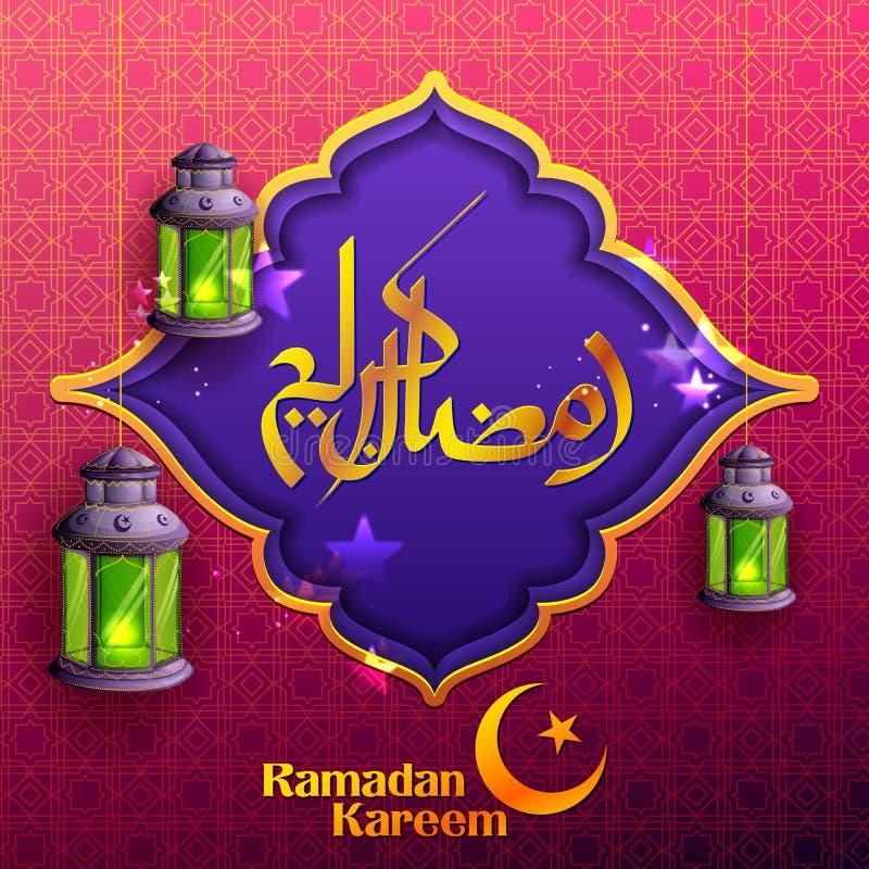 Cumprimentos de Ramadan Kareem Generous Ramadan para o festival religioso Eid do Islã com lâmpada iluminada ilustração do vetor