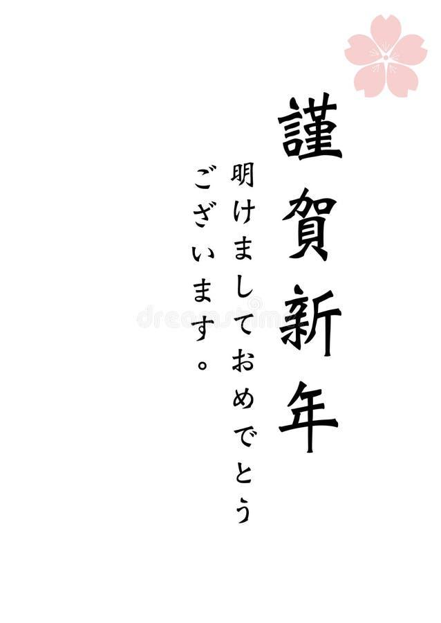 Cumprimentos do ano novo feliz no japonês com Sakura Illustration imagens de stock