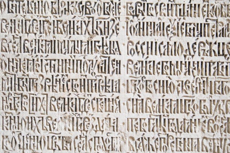 Cuneiform fotografie stock
