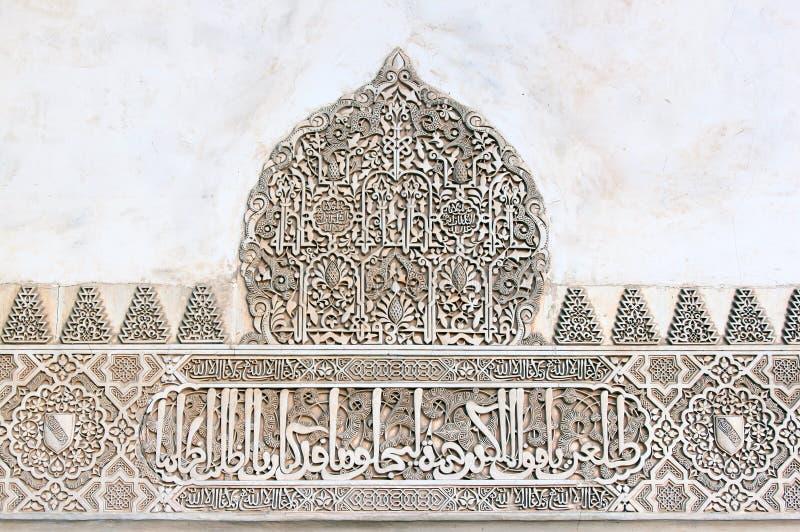 cyzelowań Granada nasrid pałac Spain ściana obraz stock
