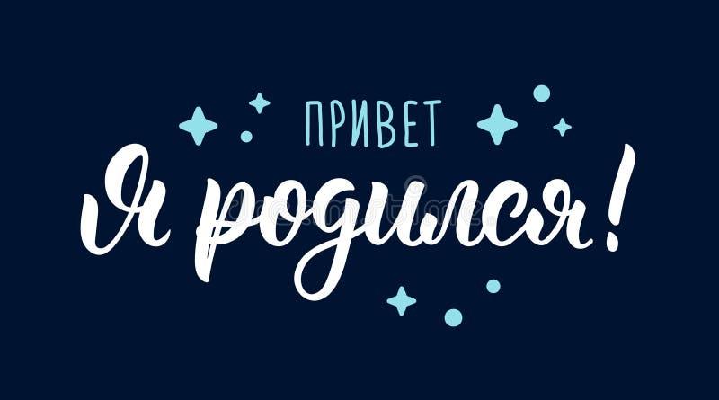 Cześć byłem urodzony, chłopiec Rosyjska handlettering wycena, sztuka druk dla kartek z pozdrowieniami Cyrillic kaligraficzna wyce royalty ilustracja