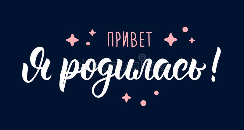 Cześć byłem urodzony, dziewczynka Rosyjska handlettering wycena, sztuka druk dla kartek z pozdrowieniami Cyrillic kaligraficzna w ilustracja wektor