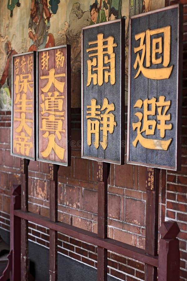 Découpage du bois des temples photos libres de droits