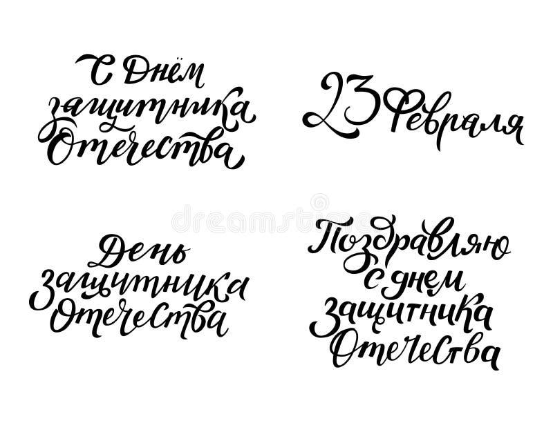 Défenseur des salutations de jour de patrie dans le Russe illustration stock