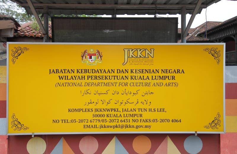 Département national pour la culture et les arts Kuala Lumpur Malaysia photo libre de droits