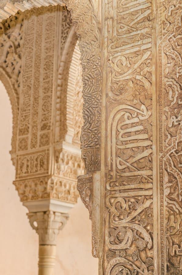 Détail antique de calligraphie dans une colonne palais Espagne d'alhambra Grenade images stock