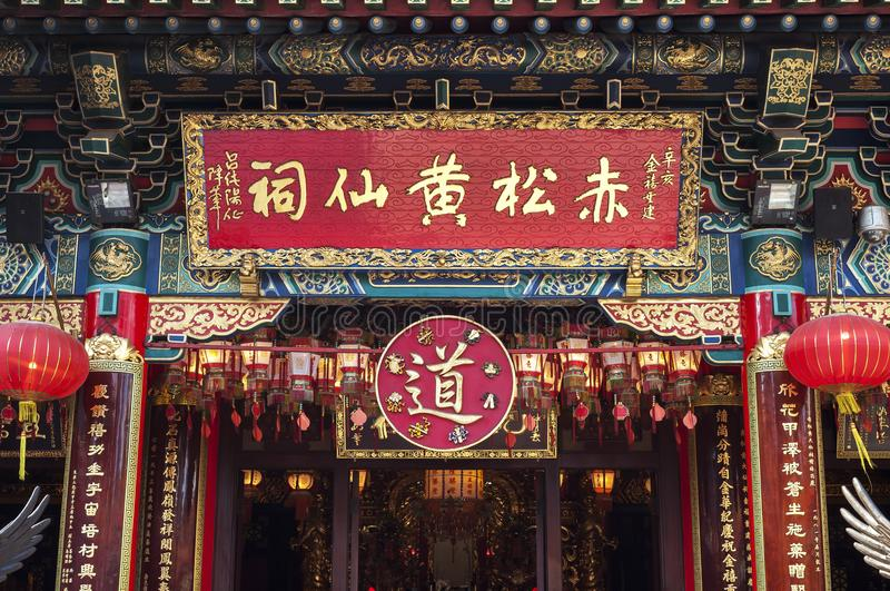 Détail du hall principal chez Wong Tai Sin Temple, Kowloon, Hong Ko images libres de droits