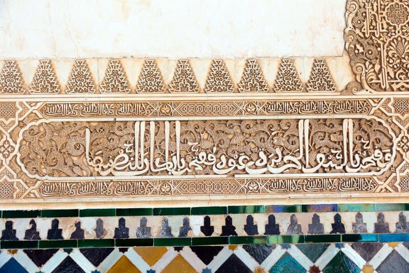 Détails des myrtes (Patio de los Arrayanes) à Alhambra photographie stock