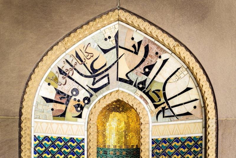 Détails Sultan Qaboos Mosque grand photo stock