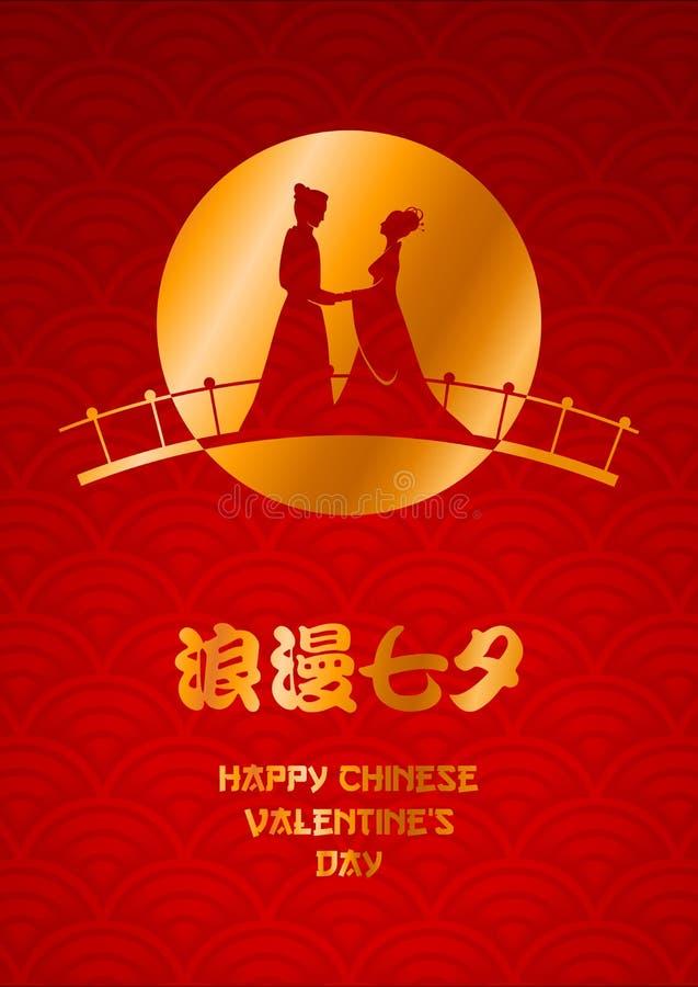 Día chino del ` s de la tarjeta del día de San Valentín stock de ilustración
