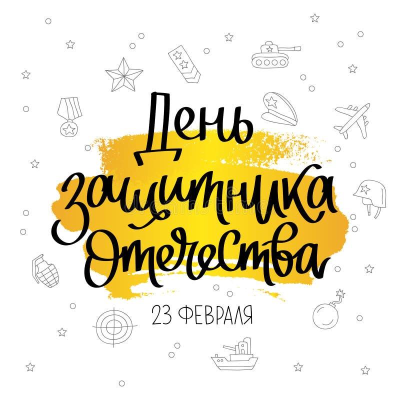 Día de fiesta de Russianl el 23 de febrero stock de ilustración