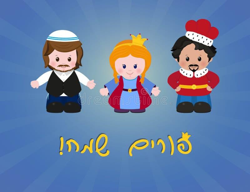Día de fiesta judío de Purim Tarjeta de felicitación con Esther, Mordecai y Achashverosh stock de ilustración