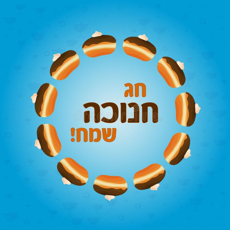 Día de fiesta judío de Jánuca, tarjeta de felicitación stock de ilustración